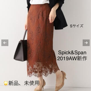 Spick and Span - Spick&Span タッセルレーススカート 茶 2019AW新作 未使用 S