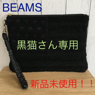 ビームス(BEAMS)のBEAMS クラッチバック新品未使用!(クラッチバッグ)