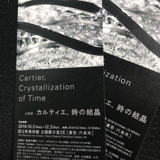 カルティエ、時の結晶 招待券2枚(美術館/博物館)
