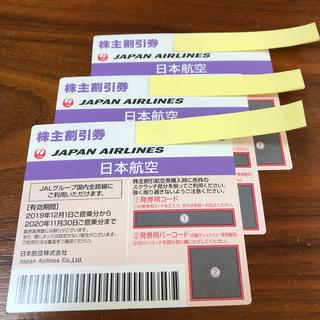 JAL(日本航空) - JAL 株主優待 3枚