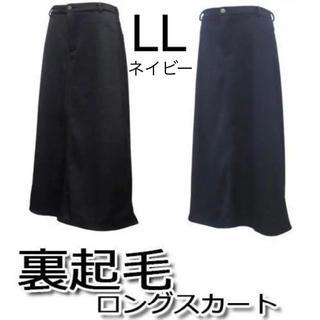【LL ネイビー】裏起毛 マキシ丈 ロング丈 スカート フレア あったか(ロングスカート)