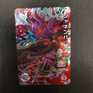 ドラゴンボール - SH5-SEC2 ジャネンバ:ゼノ