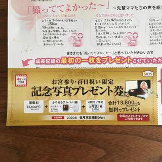 スタジオマリオ☆記念写真プレゼント券☆無料