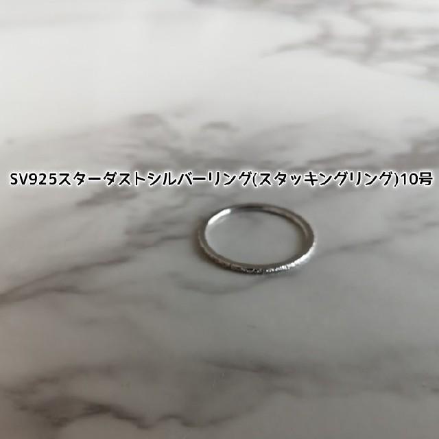 高品質◆SV925スターダストシルバーリング(スタッキングリング)10号 レディースのアクセサリー(リング(指輪))の商品写真