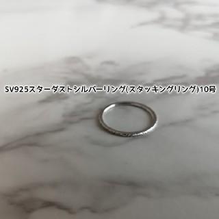 高品質◆SV925スターダストシルバーリング(スタッキングリング)10号(リング(指輪))