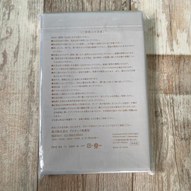 白泉社(ハクセンシャ)のコドモエ 12月号 付録 エンタメ/ホビーの本(住まい/暮らし/子育て)の商品写真