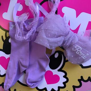 ロニィ(RONI)のロニィ RONI ソックス 靴下 リボン ヘアアクセ チュール 紫 ラベンダー(靴下/タイツ)
