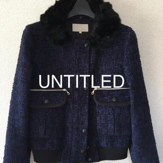 アンタイトル(UNTITLED)のアンタイトル2wayツイードジャケットコート(ノーカラージャケット)