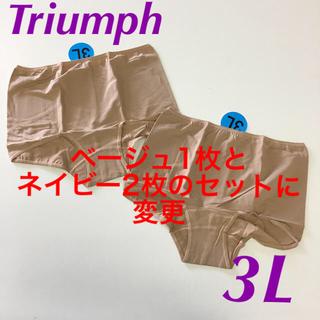 Triumph ストレッチショーツ ベージュ 2枚セット 3L(ショーツ)
