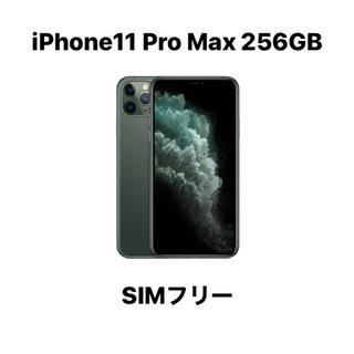 iPhone - iPhone11 Pro Max 256GB SIMフリー ミッドナイトグリーン