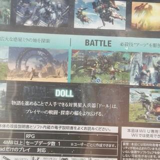 XenobladeX(ゼノブレイドクロス) Wii U