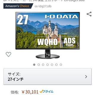 アイオーデータ(IODATA)のEX-LDQ271DB  (ディスプレイ)