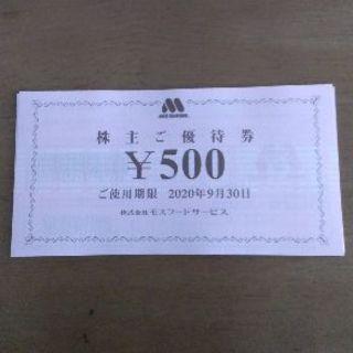 送料無料!モスバーガー株主優待500円×10枚