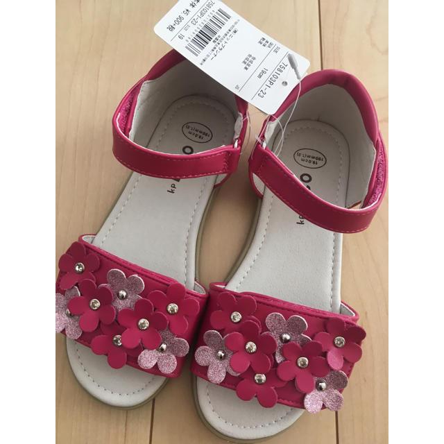 KP(ニットプランナー)のKP ニットプランナー サンダル 新品 キッズ/ベビー/マタニティのキッズ靴/シューズ (15cm~)(サンダル)の商品写真