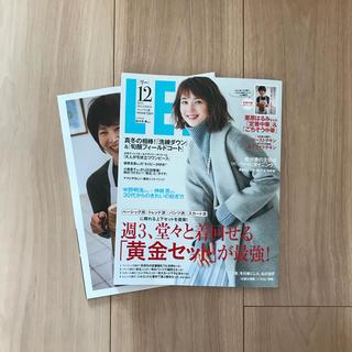 集英社 - コンパクト版 LEE (リー) 2019年 12月号 付録付き