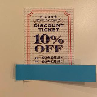 ビームス(BEAMS)のビームス  クーポン 割引券 10%OFF 1枚(ショッピング)