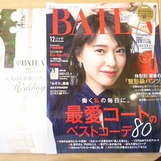 BAILA バイラ 12月号 本誌 抜けなし