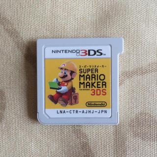ニンテンドー3DS(ニンテンドー3DS)のマリオメーカー(家庭用ゲームソフト)