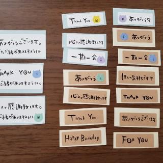 ゆるゆる サンキューシール mini 50枚(カード/レター/ラッピング)
