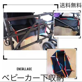 【送料無料】ベビーカー下収納(ベビーカー/バギー)