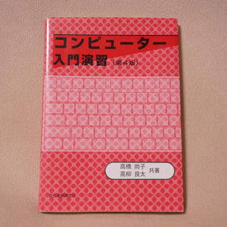 コンピュータ入門演習 教科書(コンピュータ/IT)