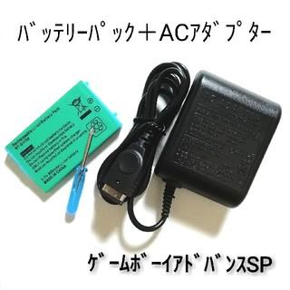 ゲームボーイアドバンス(ゲームボーイアドバンス)のゲームボーイアドバンスーSP 電池パック+充電器(携帯用ゲーム機本体)