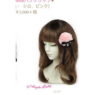 Angelic Pretty - Bell Ribbonパフクリップ ピンク