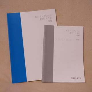 大学受験 参考書 ⅠAⅡB スタディサプリ(語学/参考書)