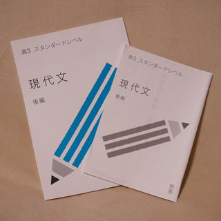 大学受験 現代文 スタディサプリ 参考書(語学/参考書)