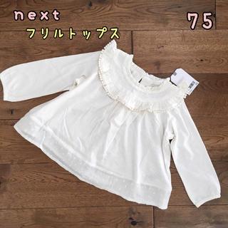ネクスト(NEXT)の新品♡next♡フリル付きブラウス 白 75(シャツ/カットソー)