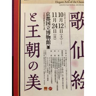 momo様専用★佐竹本三十六歌仙絵と王朝の美 招待券1枚(美術館/博物館)