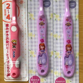 SUNSTAR - 新品 ちいさなプリンセス ソフィア 歯ブラシ 3~5歳  しまじろう Doクリア