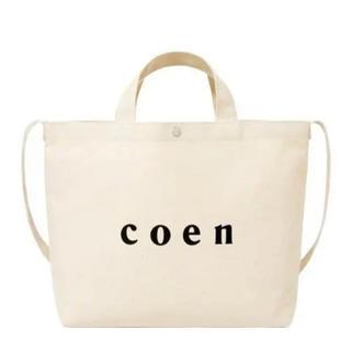 コーエン(coen)のcoen コーエン  2WAYトートバッグ  ベージュ ムック 付録(トートバッグ)