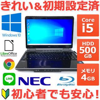NEC - NEC ノートPC Win10 Core i5 4GB 500GB
