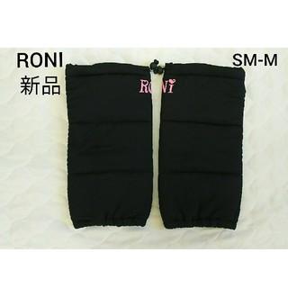 ロニィ(RONI)の【新品】RONI レッグウォーマー SM-M 110~130㎝(レッグウォーマー)