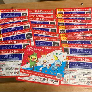ポケモン(ポケモン)のセブンイレブン/応募券/23枚(その他)