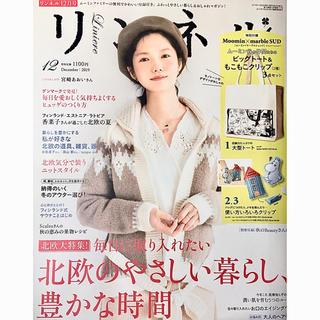 宝島社 - リンネル 付録 新品未使用 ムーミン トート クリップ