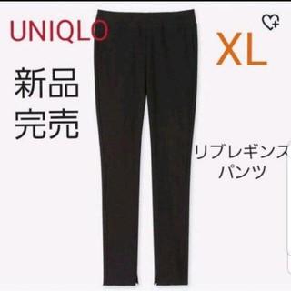 UNIQLO - 完売 UNIQLO リブレギンスパンツ ブラック XLサイズ