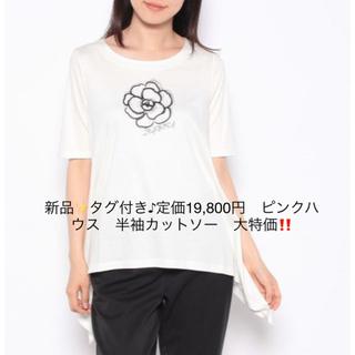 ピンクハウス(PINK HOUSE)の新品 定価9350円ピンクハウス 長袖カットソー フリルが可愛い♡大特価‼️(カットソー(長袖/七分))