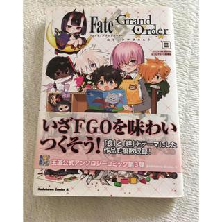 Fate/Grand Order コミックアラカルト 3