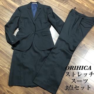 オリヒカ(ORIHICA)の美品!オリヒカ スーツ 9号 11号 レディース 就活 リクルート  ママ(スーツ)
