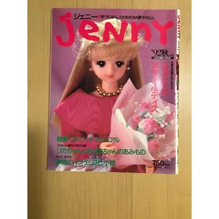 雑誌 JeNny ジェニー no.12 特集 ジェニーのスクールディズ 服型紙