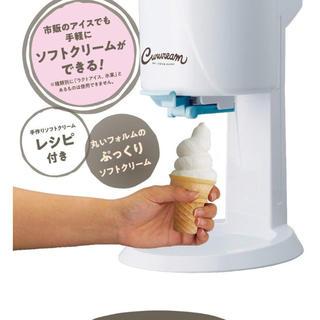 ドウシシャ(ドウシシャ)のドウシシャ 電動ソフトクリームメーカー(調理機器)