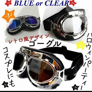 ゴーグル☆仮装 コスプレ ヘルメット おしゃれゴーグル 2色あり(小道具)