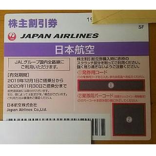JAL(日本航空) - 日本航空 株主優待