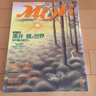 ハクセンシャ(白泉社)のMOE  1998年5月  黒井健の世界(アート/エンタメ/ホビー)