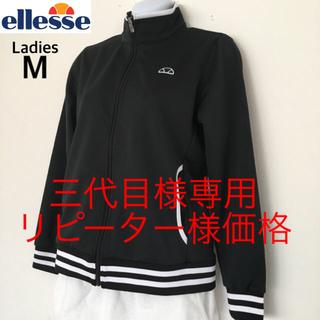 ellesse - 新品 エレッセ フルジップジャケット ブラック M