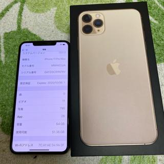 Apple - ドコモ iPhone 11 pro max 64gb ゴールド 美品