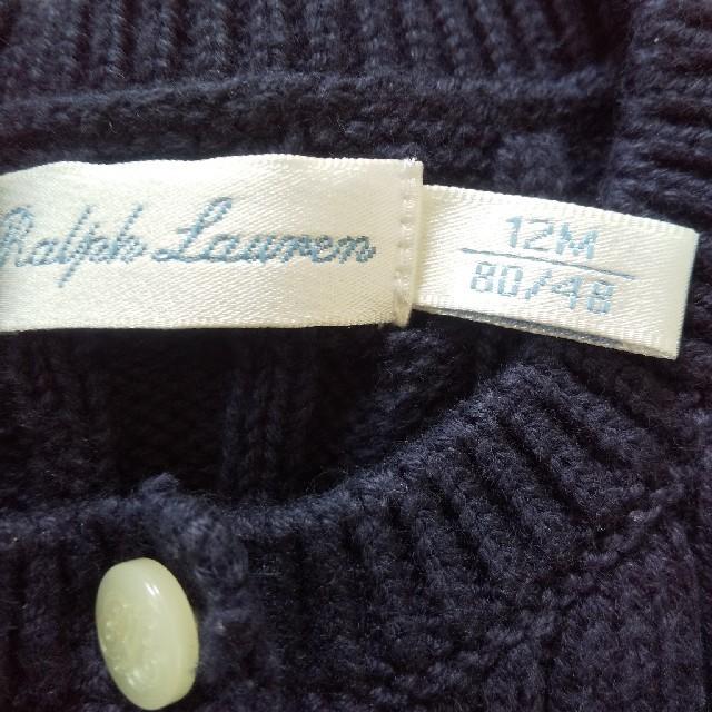 Ralph Lauren(ラルフローレン)のラルフローレン ケーブルニットカーディガン キッズ/ベビー/マタニティのベビー服(~85cm)(カーディガン/ボレロ)の商品写真