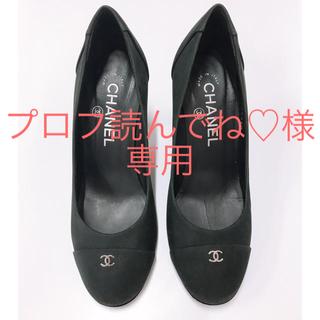 シャネル(CHANEL)のCHANEL パンプス ブラック 35 値下げ(ハイヒール/パンプス)